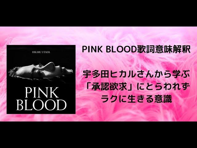 PINK BLOOD歌詞意味解釈。宇多田ヒカルさんから学ぶ「承認欲求」にとらわれずラクに生きる意識