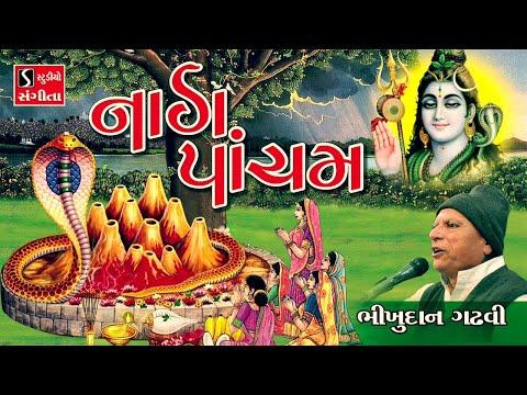 NAAG PANCHAM  Bhikhudan Gadhvi
