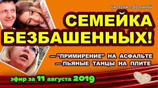 ДОМ 2 НОВОСТИ на 6 дней Раньше Эфира за 11 августа  2019