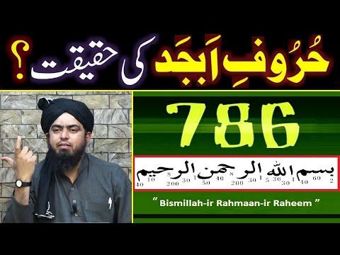 786 & 92 ki Reality ??? ILM-ul-ADAD & Huroof-e-ABJAD ki History ??? (By Engineer Muhammad Ali Mirza)