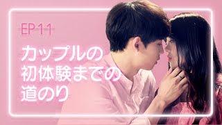 【恋愛プレイリスト シーズン2】 EP.11 - カップルの初体験までの道のり。