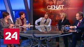 """""""Сенат"""": питание в школе - Россия 24"""