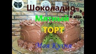 Шоколадно-мятный торт!!!! вкуснятина!!!
