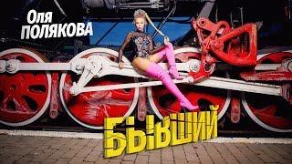 Оля Полякова — Бывший