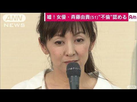 """斉藤由貴さんがファクスで""""不倫""""認めるコ"""