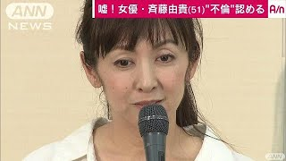 男性医師との不倫疑惑について会見を開いて否定していた女優の斉藤由貴...
