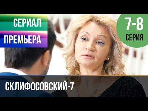 ▶️ Склифосовский 7 сезон 7 и 8 серия - Склиф 7 - Мелодрама 2019   Русские мелодрамы