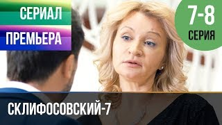 ▶️ Склифосовский 7 сезон 7 и 8 серия - Склиф 7 - Мелодрама 2019 | Русские мелодрамы
