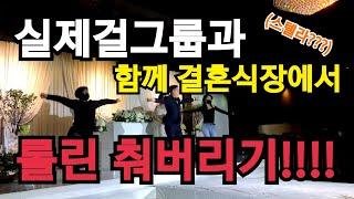 [독고진행사] 실제걸그룹과 함께하는 결혼식댄스!!!