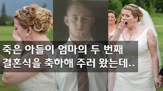 죽은 아들이 축하해주러 찾아온 엄마의 두 번째 결혼식