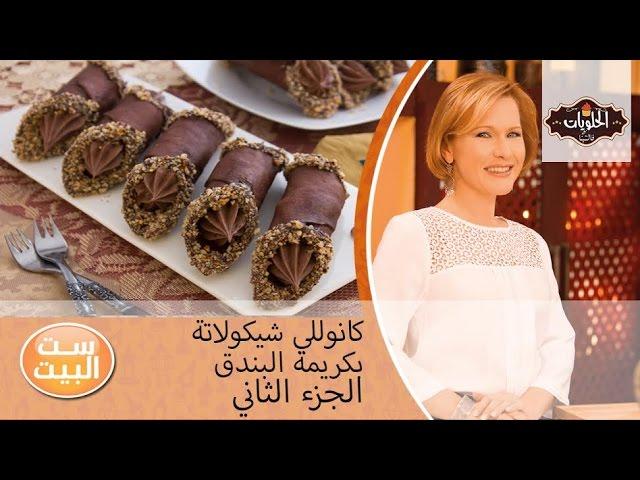 الحلويات مع فالنتينا - كانوللى شيكولاتة بكريمة البندق ج2