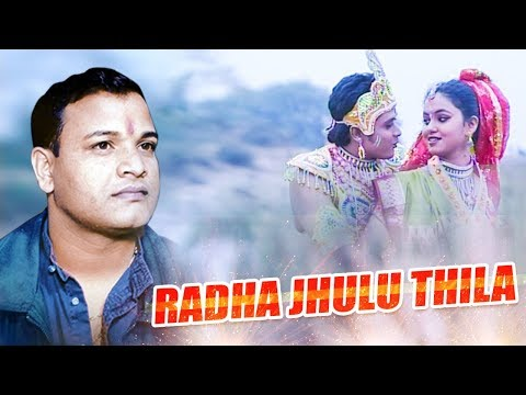 Radha Jhulu Thila ରାଧା ଝୁଲୁ ଥିଲା || ALBUM- Kanhei || Narendra Kumar || WORLD MUSIC