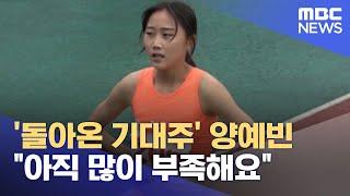 """'돌아온 기대주' 양예빈 """"아직 많이 부족해요"""" (2021.06.15/뉴스데스크/MBC)"""