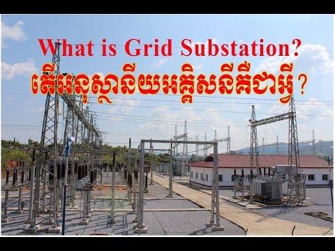 what is grid substation? តើអនុស្ថានីយអគ្គិសនីគឺជាអ្វី? - khmer electric