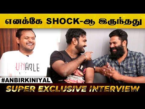 கோகுல் ஜார்னர்லயே இது இருக்காது - Fun-filled Interview With Anbirkiniyaal Movie Team