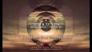 עידן רייכל וטריפל - ואם תבואי אליי (Ishta & Eyal David Remix)