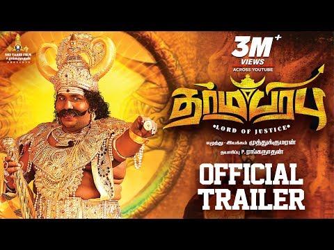 Dharmaprabhu Official Trailer   Yogi Babu   Muthukumaran   Sri Vaari Film   New Tamil Trailer 2019