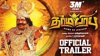 Dharmaprabhu Official Trailer | Yogi Babu | Muthukumaran | Sri Vaari Film | New Tamil Trailer 2019