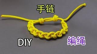 DIY最简单的编绳手链,看一眼就能学会