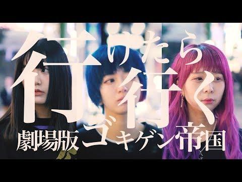 【MV】行けたら行く/劇場版ゴキゲン帝国