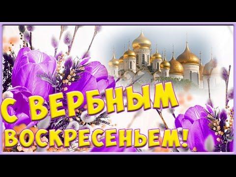 С Вербным Воскресением открытки анимационная картинки
