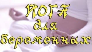 Йога для беременных(В этом видео - комплекс асан для беременных. Данные асаны могут выполняться на любом сроке беременности...., 2013-09-06T05:28:08.000Z)