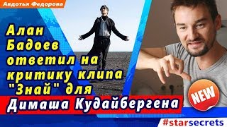 "🔔 Алан Бадоев ответил на критику клипа ""Знай"" для Димаша Кудайбергена"