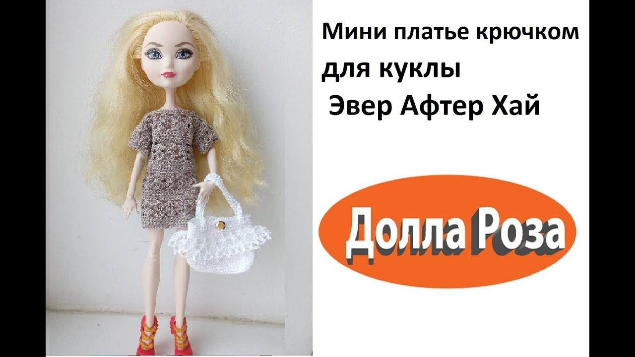 схема вязания комбинезона для куклы