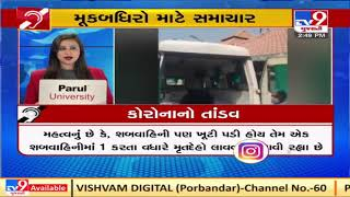 Tv9's Special Bulletin For Deaf And Mute : 13-04-2021 | Tv9GujaratiNews