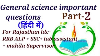 General science important questions in hindi,genral science most important questions for Ldc/RRB ALP