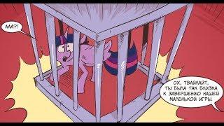 🎉 'Прятки Пай' | 👑 MLP | комикс