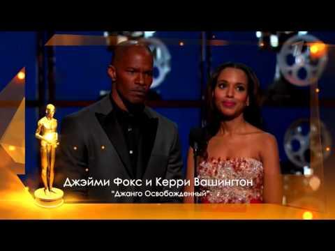 видео: Подводка к номинации в стиле Оскар.