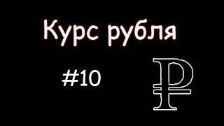 Смотреть видео Coub лучшее #10 Курс рубля / Приколы В Coub'е онлайн