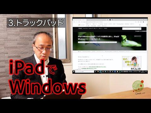 iPadからWindowsを操作!!(iOS14編)[ブログ連動] | Gloria, Limited