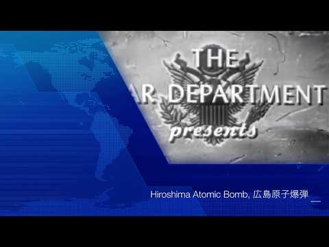 Hiroshima Atomic Bomb (広島原子爆弾) Japan Atomic Bomb (JAB) 日本原爆の会 20190101 @US  Department of War