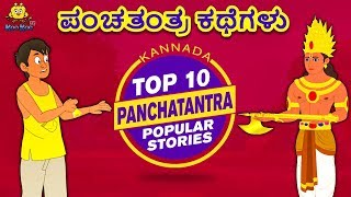 Kannada Moral Stories for Kids - ಪಂಚತಂತ್ರ ಕಥೆಗಳು   Panchatantra Stories   Kannada Fairy Tales