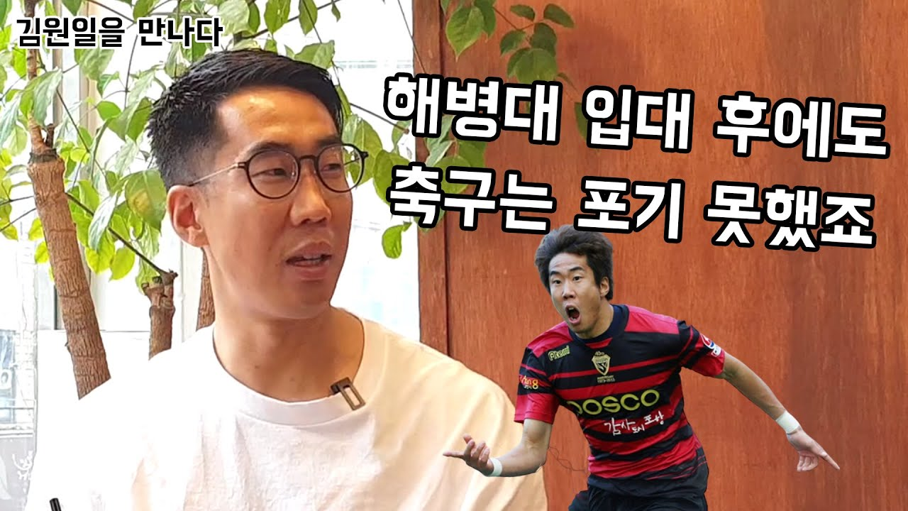 [김원일을 만나다] 해병대 입대 후에도 이뤄낸 프로축구 선수의 꿈, 김원일의 축구인생 / 축구근황리그 9화