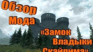 Обзор мода Skyrim #10 - Замок Владыки Скайрима