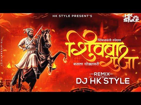 shivba-raja-ga-basla-ghodyavari-(ping---pong-remix)-dj-hk-style-mumbai-||-🔥shivjayanti-2020🚩