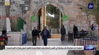 الحكومة تندد قرار غواتيمالا نقل سفارتها الى مدينة القدس المحتلة - (16-5-2018)