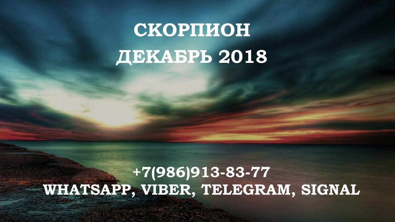 СКОРПИОН — Таро гороскоп на декабрь 2018. Расклад для знака Скорпион на картах таро.