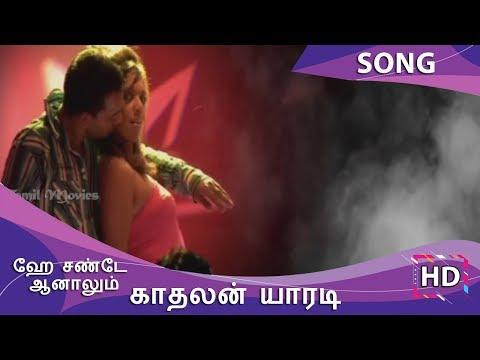 Hey Sunday Aanalum HD Song - Kadhalan Yaaradi