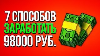 Рабочие схемы заработка в интернете или 1000 руб в день на автомате