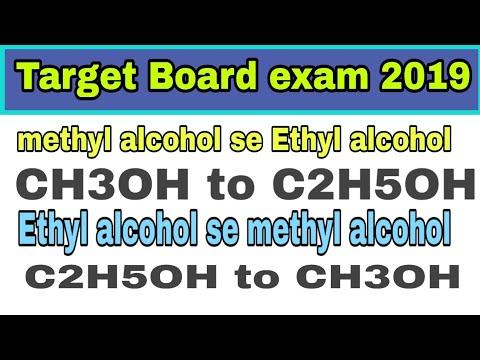 Methy alcohol se Ethyl alcohol/Ethyl alcohol se methyl alcohol/मेथिल  एल्कोहॉल से एथिल एल्कोहॉल