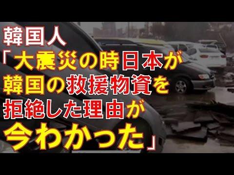 【海外の反応】韓国台風被災地に送り付けられた、韓国国内からの'救援物資'のデタラメな実情を知った韓国人の反応