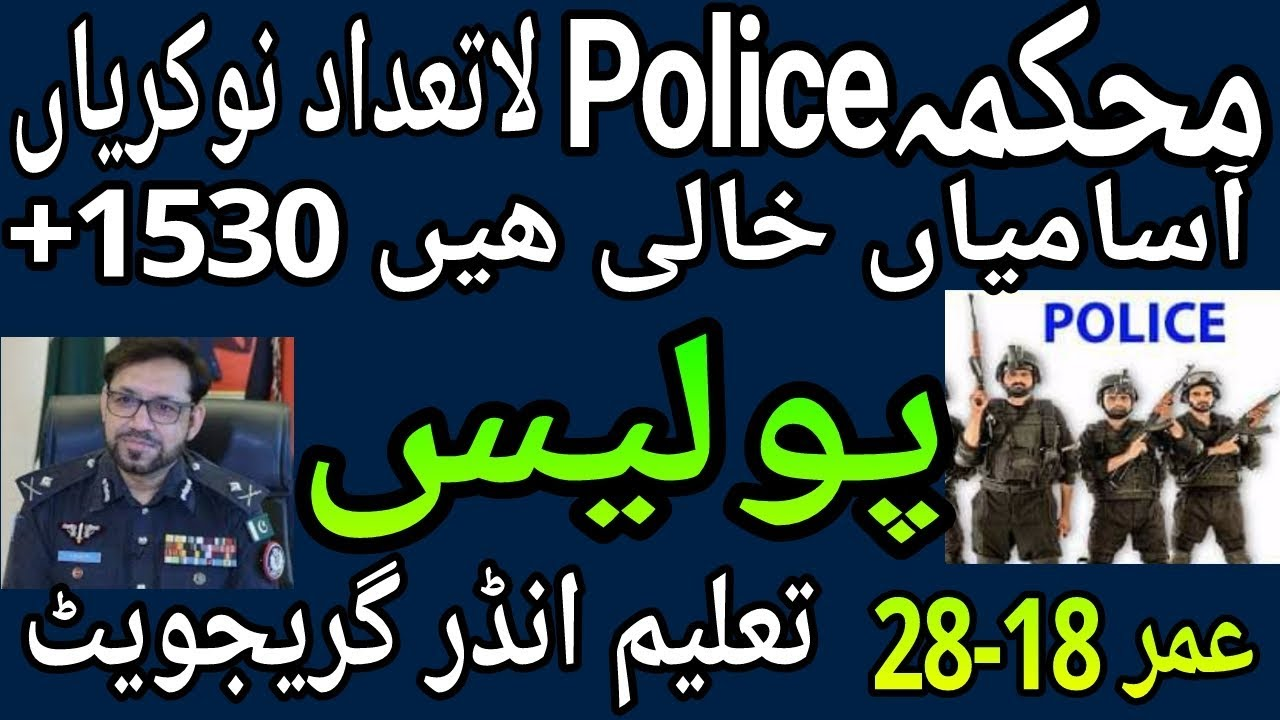 New sindh police jobs 2019 l latest sindh police jobs 2019 l Jobs in Sindh  Police 2019 PTS