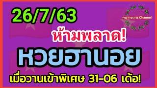 หวยฮานอย 26/7/63 รวม3ฮานอย เมื่อวานเข้าพิเศษชุดเด่น 31-06 เด้อ!