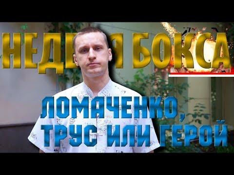 Неделя бокса. Почему Ломаченко не трус, а герой