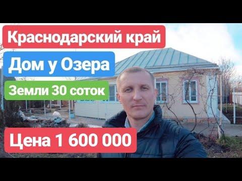Дом у Озера / Цена 1 600 000 / 80 кв.м. / Недвижимость в Белореченске