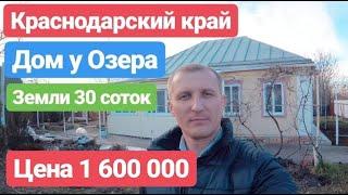 Дом у Озера / Цена 1 700 000 / 80 кв.м. / Недвижимость в Белореченске